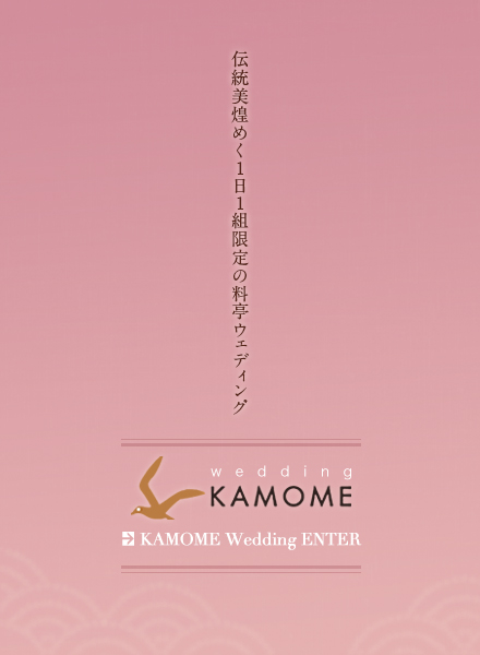 KAMOME Wedding